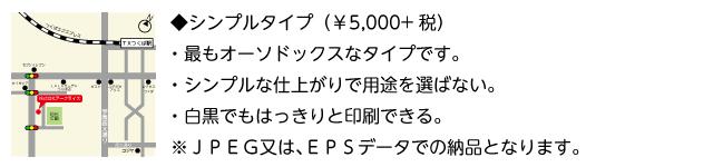 ◆シンプルタイプ(¥5,000+税) ・最もオーソドックスなタイプです。 ・シンプルな仕上がりで用途を選ばない。 ・白黒でもはっきりと印刷できる。 ※JPEG又は、EPSデータでの納品となります。