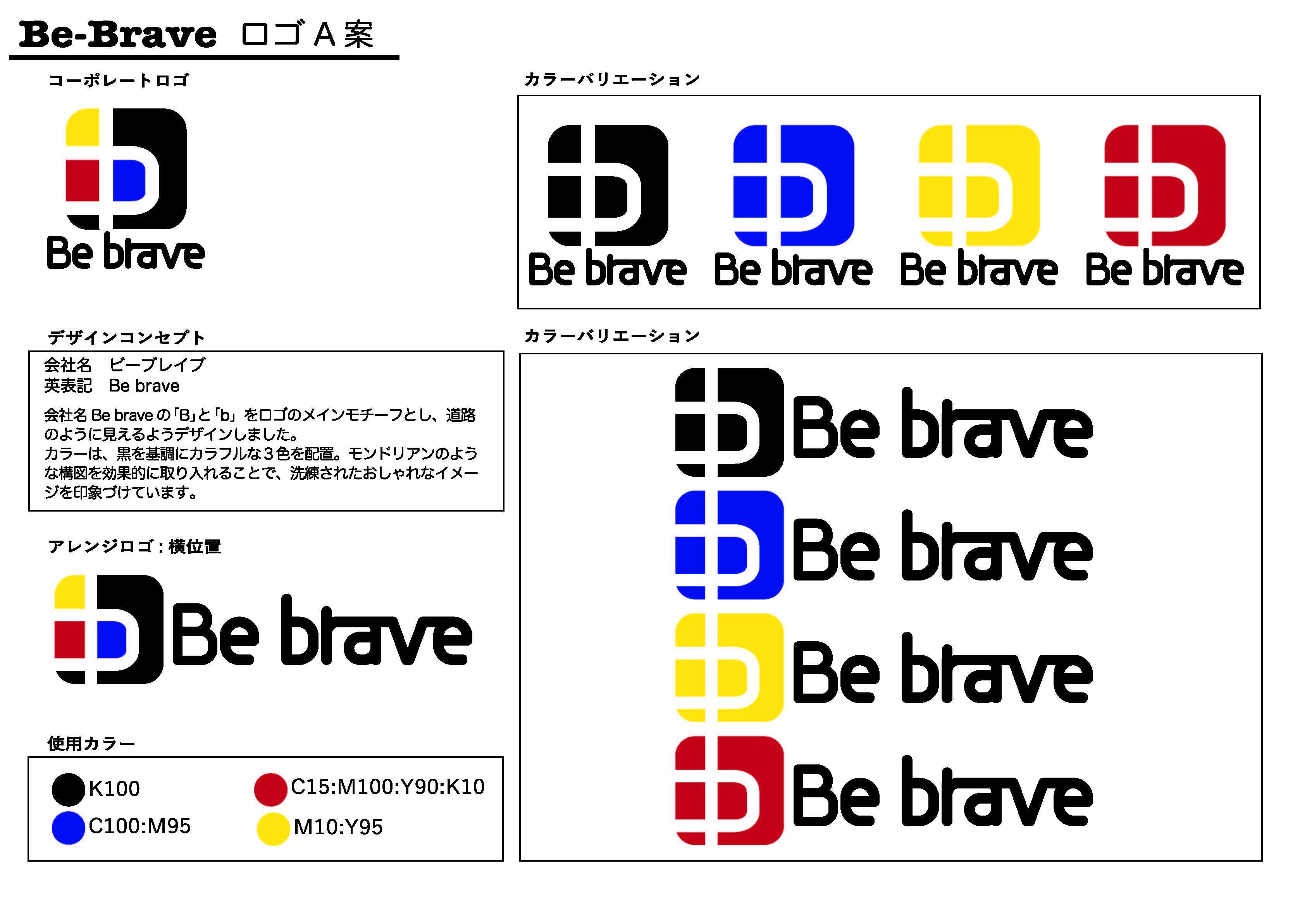 150107_B-Brave_logo-A_out
