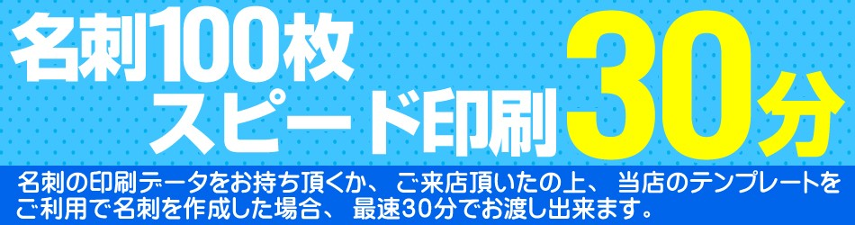 名刺&はがき 最速30分印刷