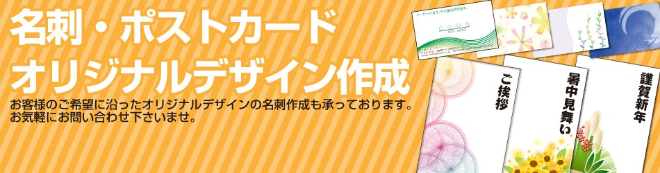 名刺・ポストカードオリジナルデザイン作成