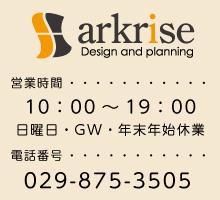 営業時間10:00~19:00 土日祝日定休 TEL029-875-3505